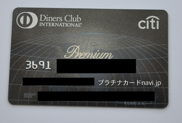 diners_premiumcard