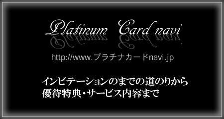 プラチナカードnavi公式サイト