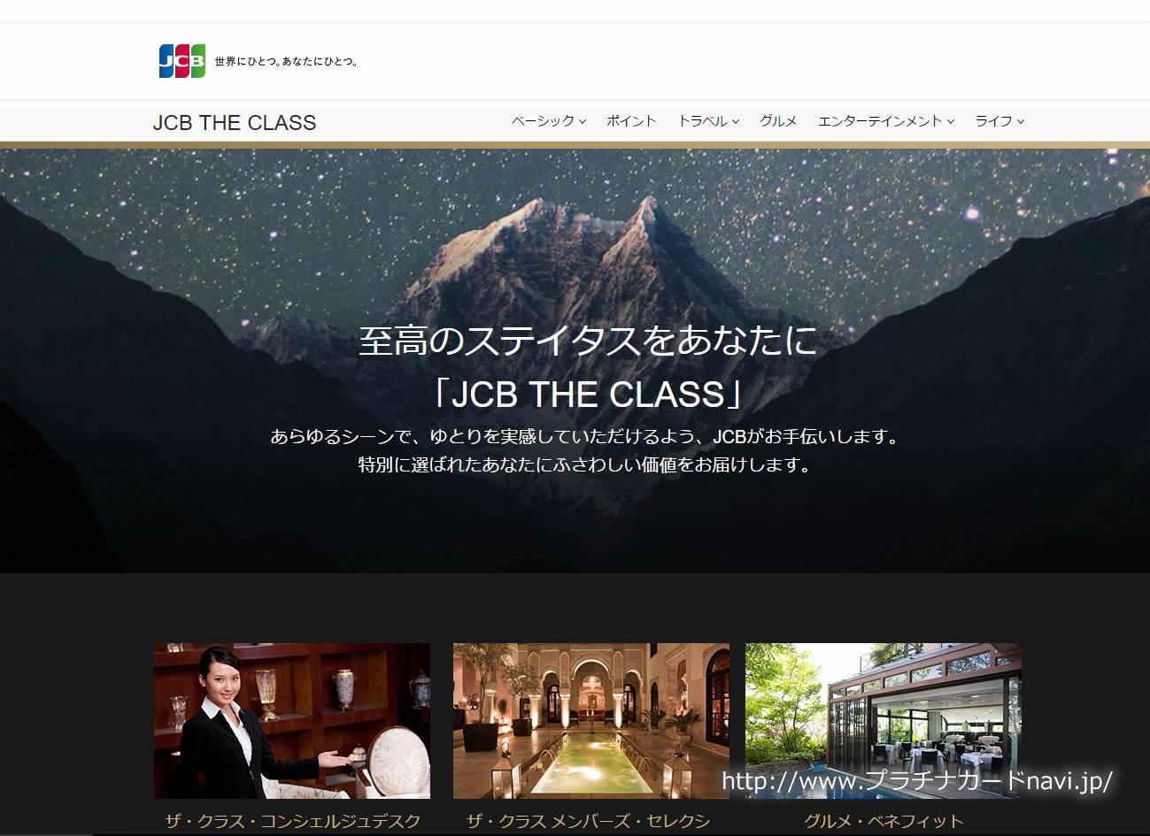jcb_20161121_new_the_class