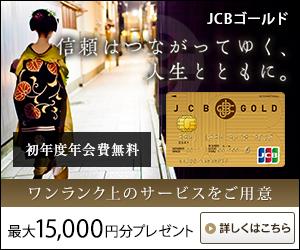 JCB初年度年会費無料キャンペーン