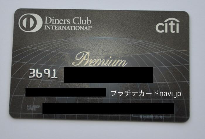 diners_premiumcard