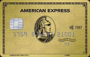 アメックス・ゴールドカードの券面画像