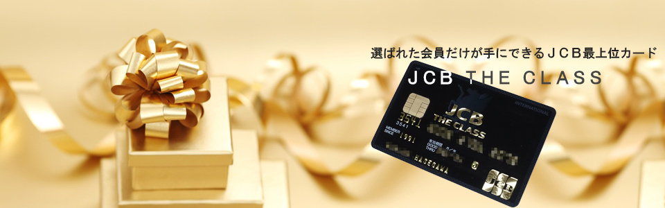 JCB THE CLASS トップイメージ